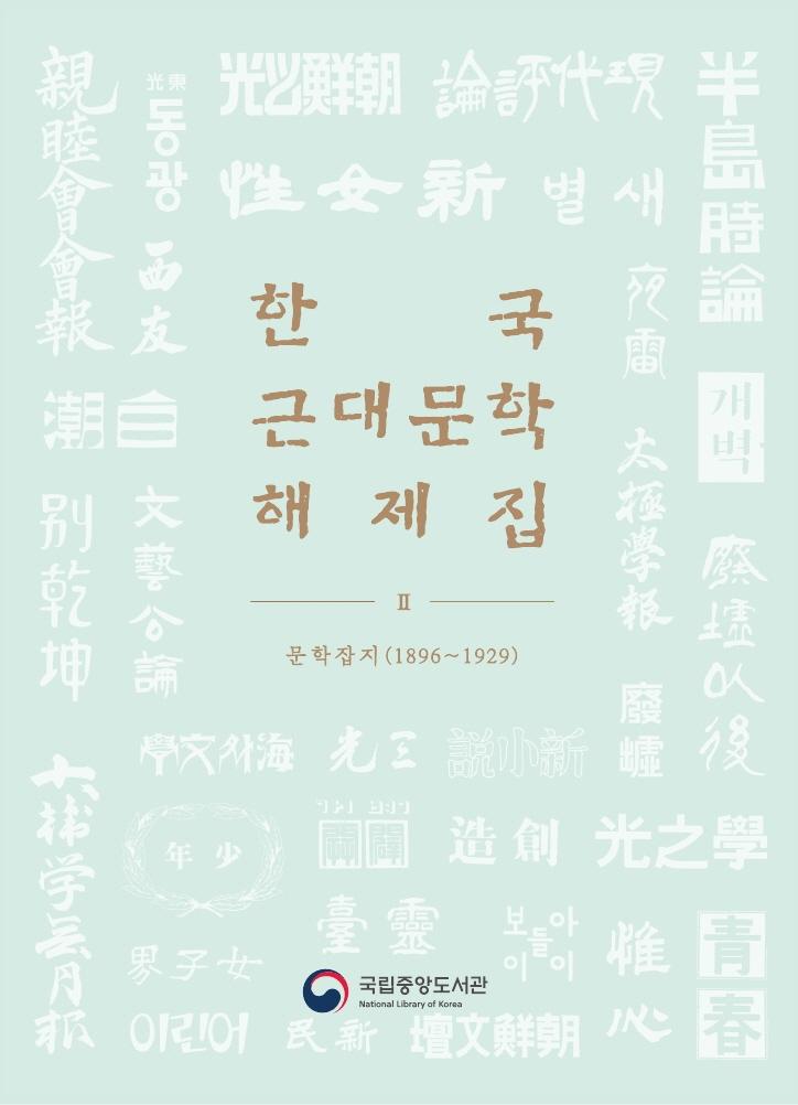 한국근대문학 해제집.2, 문학잡지.jpg이미지