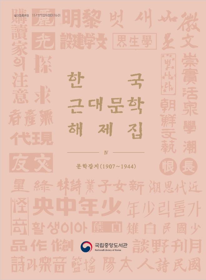 한국근대문학해제집 Ⅳ 표지.jpg이미지