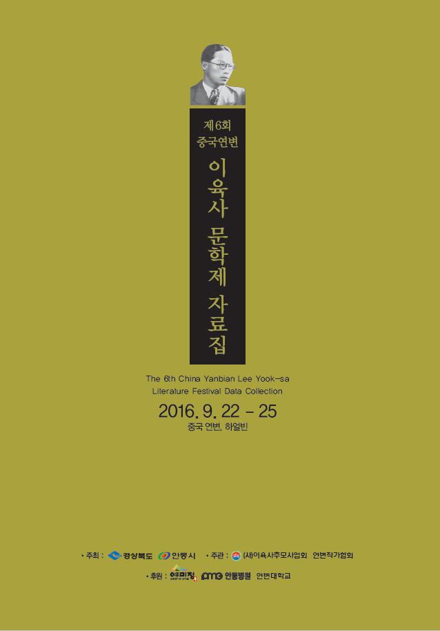 제6회 중국연변 이육사문학제 자료집.png이미지
