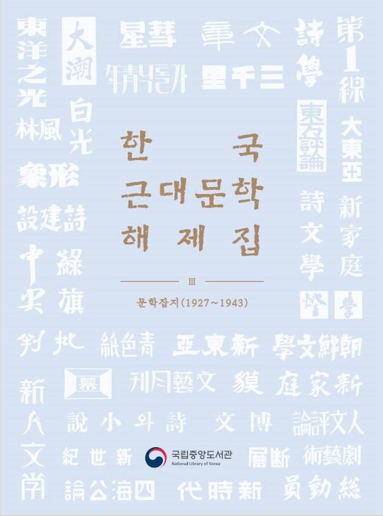 한국근대문학해제집3(표지).jpg이미지