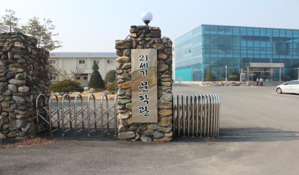 21세기문학관
