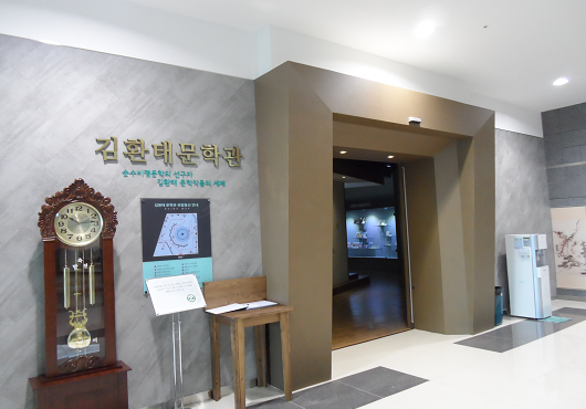 김환태문학관