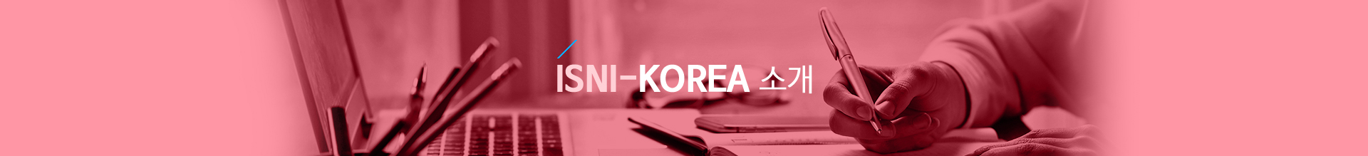 ABOUT ISNI KOREA