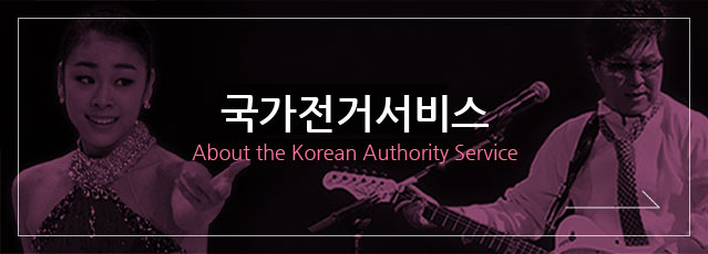 국가전거서비스 about the korean authority service