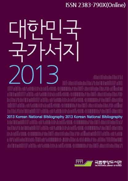 대한민국 국가서지 2013