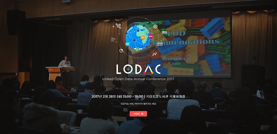 LODAC 2017(누리집).jpg