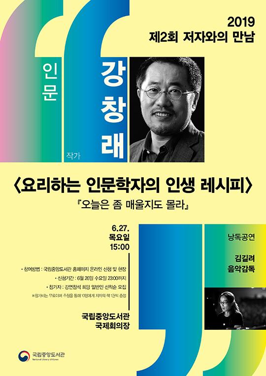 제2회 저자와의 만남 포스터.jpg