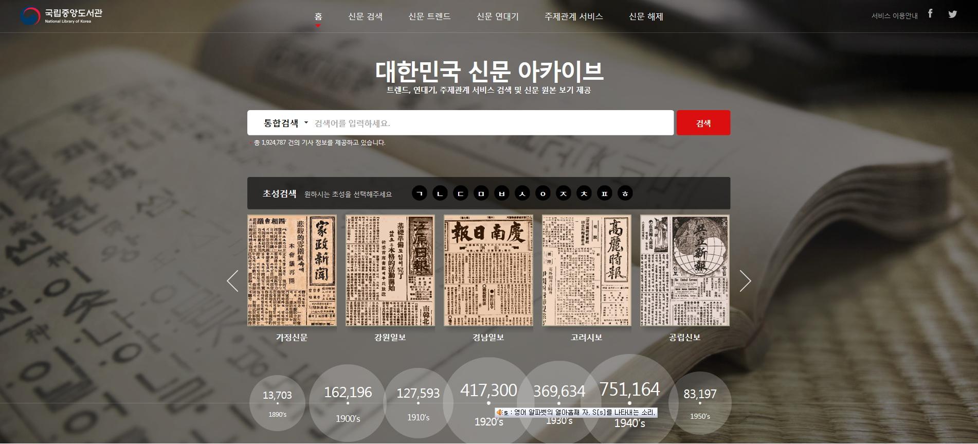 대한민국신문아카이브 누리집.jpg