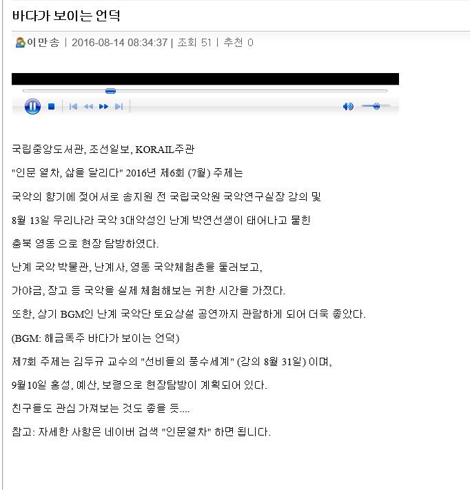 고교 동창회 홈페이지에 소개