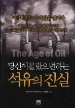 (당신이 몰랐으면 하는) 석유의 진실